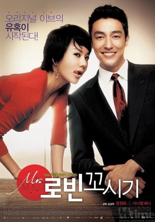 Seducing Mr Perfect (2006) DVDRip Subtitulados