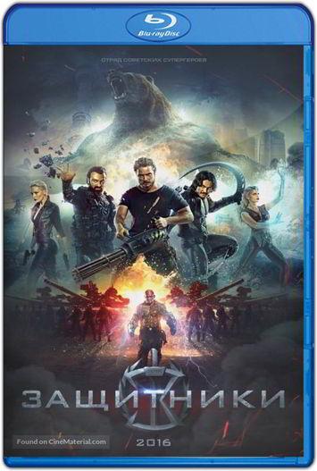 Guardianes (2017) HD 720p Latino