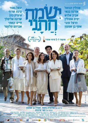 El Balcón de las Mujeres (2016) DVDRip Español