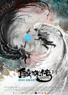 Legend of the Naga Pearls (2017) BluRay 720p Subtitulados