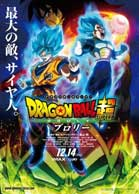 Dragon Ball Super: Broly (2018) DVDrip Latino