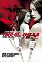 Naked Weapon (Arma Desnuda) (2002) DVDRip Español